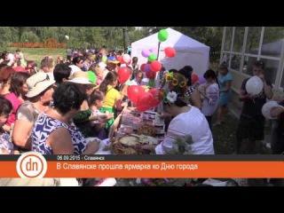 Бесплатный каравай и ярмарка. День города в Славянске. 06.09.2015.