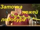 Заточка сферических ножей ледобура братья Щербаковы Мастерская рыболова