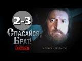 Спасайся,брат - (2-3 серия) 2015 Драма,детектив,боевик,сериал,фильм,кино