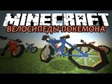 ВЕЛОСИПЕДЫ ПОКЕМОНА - Minecraft (Обзор Мода)