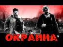 ОКРАИНА (драма, боевик) Россия - 1998 год
