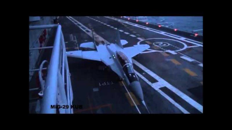 МИГ 29 КУБ палубный истребитель вертикального взлета и посадки