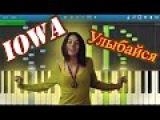 IOWA - Улыбайся (на пианино Synthesia)