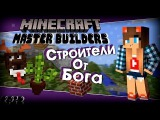 Minecraft MG #2: Мастера-Строители (кактус и лось)