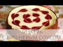 Как приготовить Чизкейк - Рецепт / Десерты / Торты - Кухня ТВ Сладкая жизнь