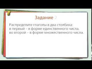 Единственное и множественное число глагола | урок 21, русский язык 2 класс