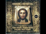 Помощник и Покровитель. Великое повечерие с Покаянным каноном преподобного Андрея Критского. ♫