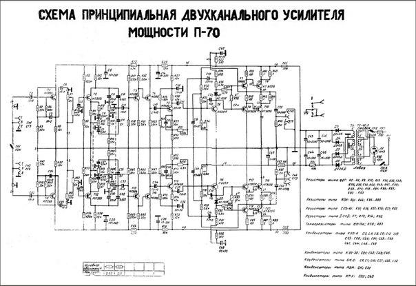УСИЛИТЕЛЬ П-70