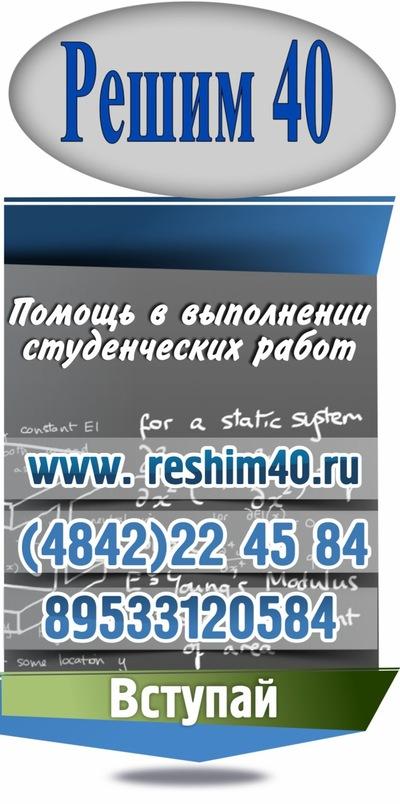 Дипломы курсовые на заказ в Калуге Решим ВКонтакте