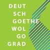 Центр немецкого языка, партнер Гёте-Института