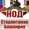 НОД Стерлитамак
