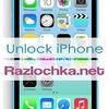 Анлок iPhone, Unlock iPhone 5/5S/6/6S/SE/7/8/X