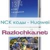 Коды разблокировки сети Huawei