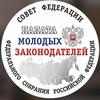 Палата молодых законодателей Совета Федерации