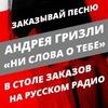 Андрей Гризли | Официальная группа
