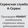 Ремонт бытовой техники в Архангельске A-Service