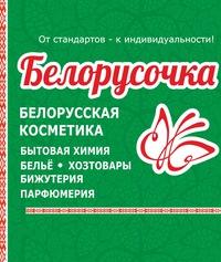 Магазины белорусской косметики во владимире