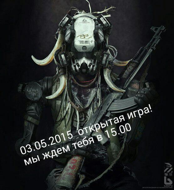 Афиша Калуга Открытые майские игры в лазертаг.