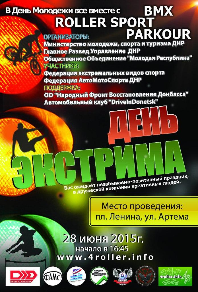 День Экстрима - 28 июня 2015 - Донецк, центр города, пл. Ленина, выступление экстрималов: паркур, ролики и бмх