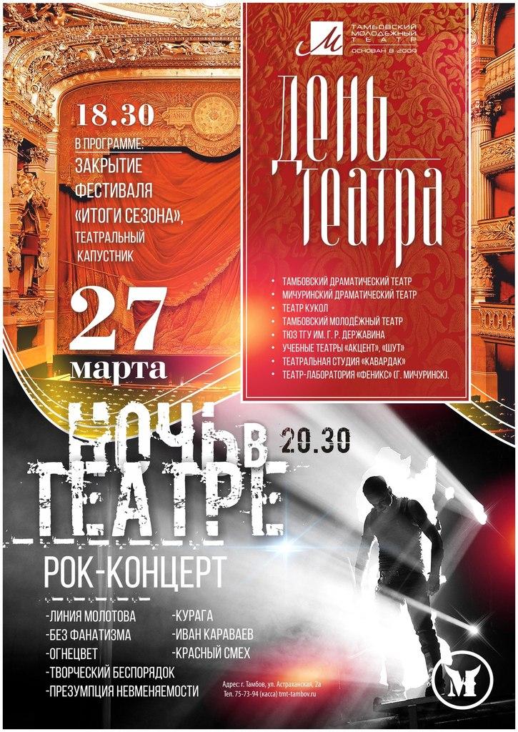 Афиша Тамбов Рок-Театр в ТМТ 27/03