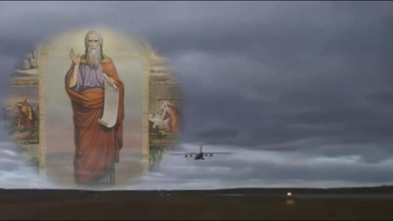 БЛАГОСЛОВИ ИЛЬЯ ПРОРОК СВОЮ КРЫЛАТУЮ ПЕХОТУ СКАЧАТЬ БЕСПЛАТНО