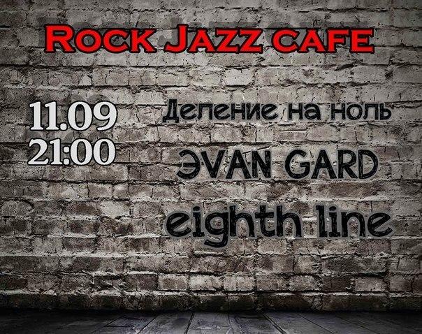 Концерт дня в Rock Jazz Cafe