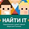 """Форум """"Найти IT"""" / 4 октября 15:00 - 19:00"""