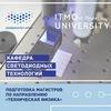 Кафедра светодиодных технологий Университет ИТМО
