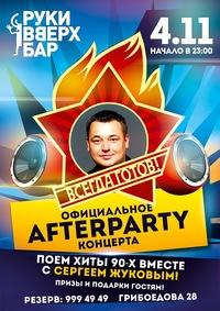 Руки ВВерх 4 ноября Ледовый Дворец AFTERPARTY