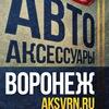 Автозвук и Автоаксессуары в Воронеже Alex Sound