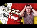Как набрать много подписчиков на YouTube - MTV НЕ СНИЛОСЬ #57