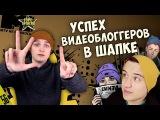 Успех видеоблоггеров в шапке - MTV НЕ СНИЛОСЬ #56