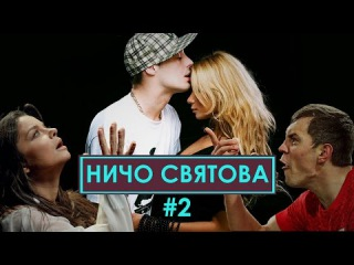 НИЧО СВЯТОВА 2 | Наташа Королева | Гуф и Айза | Артем Дзюба | 18+