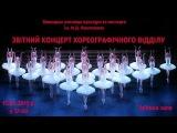 Звтний концерт хореографчного вддлу ВУКМ м. М.Д. Леонтовича - 2015 рк