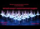 Звітний концерт хореографічного відділу ВУКіМ ім. М.Д. Леонтовича - 2015 рік