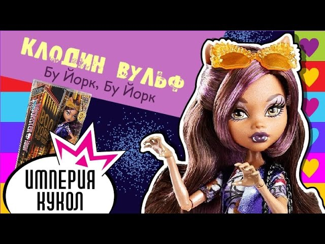 Обзор куклы Monster High Клодин Вульф серия Бу Йорк, Бу Йорк (Clawdeen Wolf Boo York) review CHW54