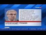 Новости 06 02 2015  Отношения Москвы и НАТО почти достигли точки замерзания