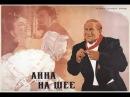 Анна на шее (1954) фильм смотреть онлайн