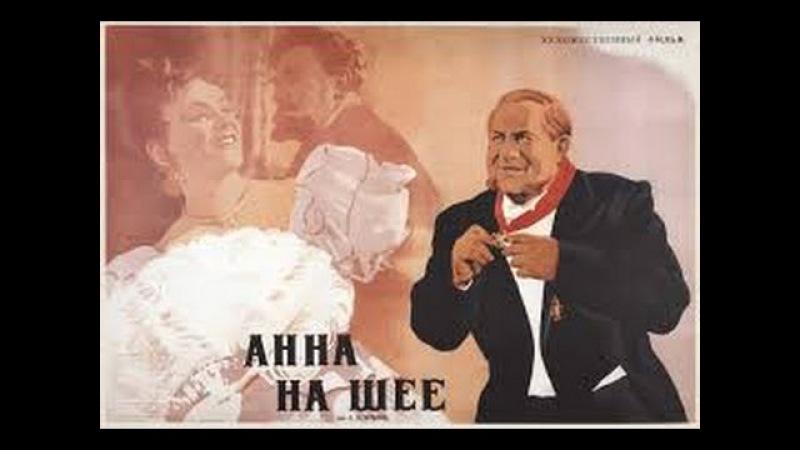 Анна на шее (1954) фильм