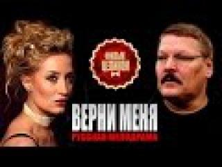 Верни меня (2015) Мелодрама фильм сериал