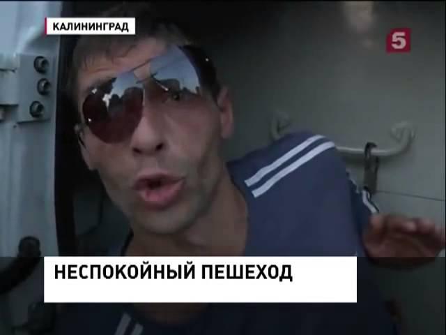 Неспокойный Пешеход в Калининграде буйный торч
