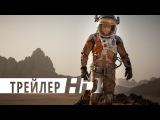 Марсианин / The Martian (2015) HD [трейлер фильма]