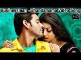 Businessman Movie    Chandamama Navve Video Song    Mahesh Babu, Kajal