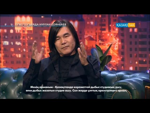 Батырхан Шукенов. Түнгі студияда Нұрлан Қоянбаев 2015