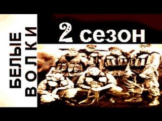 БЕЛЫЕ ВОЛКИ 2(ТРИ СЕРИИ)1,2,3.Криминальный сериал фильм смотреть онлайн