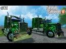 Farming Simulator 15 моды KENWORTH T908 и PETERBILT 387 61 серия 1080р