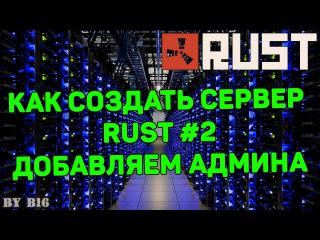 Как создать сервер Rust Experimental #2 - Добавляем админа