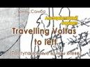 016 Travelling Voltas to left Поступательные вольты влево
