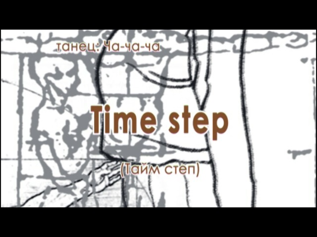 002 Time step (Тайм степ)