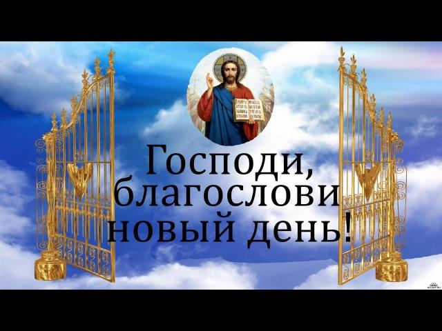 ✢ УТРЕННИЕ МОЛИТВЫ ~ Благости и Милости в Настоящем Дне!